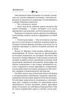 Призраки Замоскворечья — фото, картинка — 10