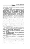 Призраки Замоскворечья — фото, картинка — 11