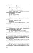 Призраки Замоскворечья — фото, картинка — 12