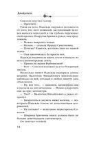 Призраки Замоскворечья — фото, картинка — 14