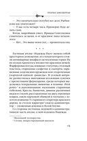 Призраки Замоскворечья — фото, картинка — 15