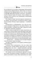 Призраки Замоскворечья — фото, картинка — 7