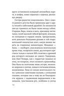 Гранатовый браслет (м) — фото, картинка — 9
