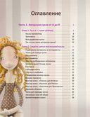 Авторская текстильная кукла. Мастер-классы и выкройки от Nkale — фото, картинка — 1