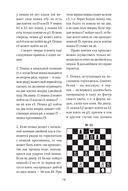 Книга начинающего шахматиста — фото, картинка — 11