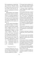 Книга начинающего шахматиста — фото, картинка — 12