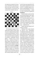 Книга начинающего шахматиста — фото, картинка — 15