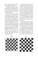 Книга начинающего шахматиста — фото, картинка — 5