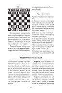 Книга начинающего шахматиста — фото, картинка — 7