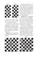 Книга начинающего шахматиста — фото, картинка — 8