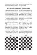 Книга начинающего шахматиста — фото, картинка — 9