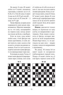 Книга начинающего шахматиста — фото, картинка — 10
