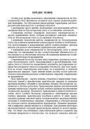 Бухгалтерский учет и отчетность в промышленности. Практикум — фото, картинка — 3