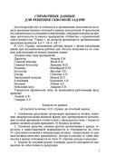 Бухгалтерский учет и отчетность в промышленности. Практикум — фото, картинка — 5