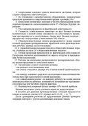 Бухгалтерский учет и отчетность в промышленности. Практикум — фото, картинка — 6