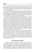 Революции на газоне. Книга о футбольных тактиках — фото, картинка — 13
