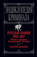 Русская мафия 1991-2017. Криминальная история новой России — фото, картинка — 1
