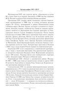 Русская мафия 1991-2017. Криминальная история новой России — фото, картинка — 11