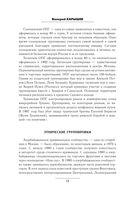 Русская мафия 1991-2017. Криминальная история новой России — фото, картинка — 12