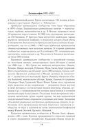 Русская мафия 1991-2017. Криминальная история новой России — фото, картинка — 13