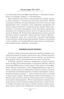 Русская мафия 1991-2017. Криминальная история новой России — фото, картинка — 15
