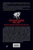 Русская мафия 1991-2017. Криминальная история новой России — фото, картинка — 16