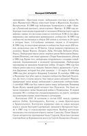Русская мафия 1991-2017. Криминальная история новой России — фото, картинка — 8