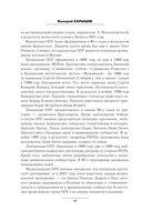 Русская мафия 1991-2017. Криминальная история новой России — фото, картинка — 10