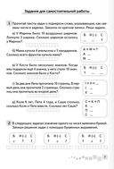 Математика. 2 класс. Решение текстовых задач. Рабочая тетрадь. Факультативные занятия — фото, картинка — 4