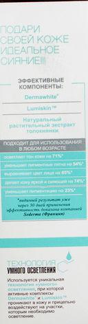 Сыворотка-корректор для лица