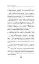 Эльфийский для любителей — фото, картинка — 11