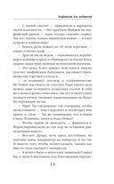 Эльфийский для любителей — фото, картинка — 12