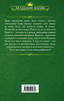 Эльфийский для любителей — фото, картинка — 15