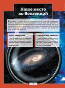Вселенная и космос — фото, картинка — 2