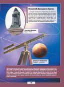Вселенная и космос — фото, картинка — 13