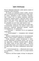 Научные фокусы и головоломки — фото, картинка — 14