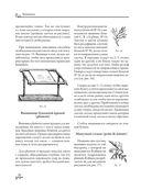 Большая книга женских ремесел — фото, картинка — 15