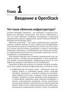 OpenStack. Практическое знакомство с облачной операционной системой — фото, картинка — 13
