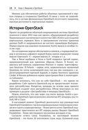 OpenStack. Практическое знакомство с облачной операционной системой — фото, картинка — 16