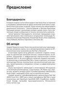 OpenStack. Практическое знакомство с облачной операционной системой — фото, картинка — 5