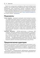OpenStack. Практическое знакомство с облачной операционной системой — фото, картинка — 6