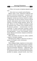 Русский частокол — фото, картинка — 11