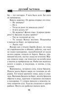 Русский частокол — фото, картинка — 12