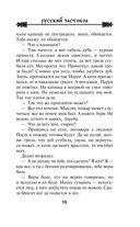 Русский частокол — фото, картинка — 14