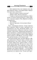 Русский частокол — фото, картинка — 5