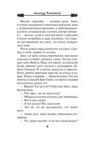 Русский частокол — фото, картинка — 7