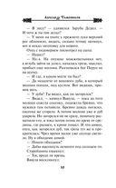 Русский частокол — фото, картинка — 9