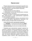 Русский язык. 2 класс. Тетрадь для тематических тестов и контрольных работ — фото, картинка — 1