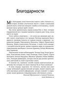 Экстремальный тайм-менеджмент — фото, картинка — 2