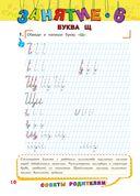 Прописи: для детей 6-7 лет — фото, картинка — 8